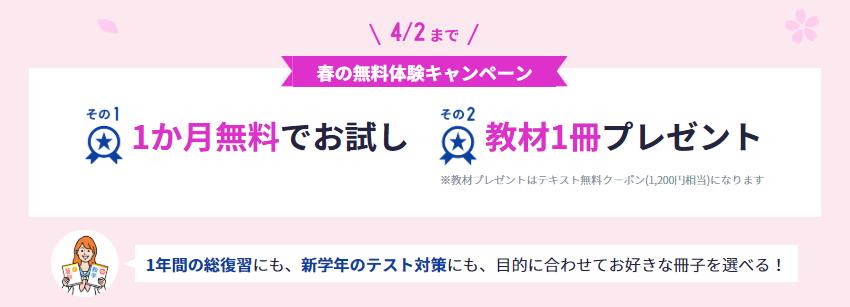 『本日まで』スタディサプリ春の無料体験キャンペーン!