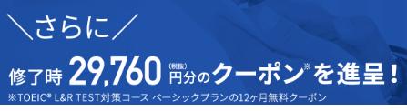 スタディサプリenglish toeic l&r test対策コースキャンペーンコード,スタディサプリEnglishキャンペーン,スタディサプリEnglishtoeicキャンペーンコード,スタディサプリEnglishキャンペーンコード2019,2019年1月31日