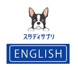『2020最新』スタディサプリEnglishキャンペーンコード~日常会話・TOEICベーシックプラン・コーチプラン~
