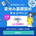 スタディサプリ高校生講座キャンペーン