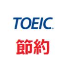 toeic試験料金,試験値段,toeic試験費用,toeic団体受験割引価格,toeic試験申し込み,TOEIC受験代節約,TOEIC割引,TOEIC派遣会社