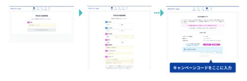 スタディサプリキャンペーンコード適応方法