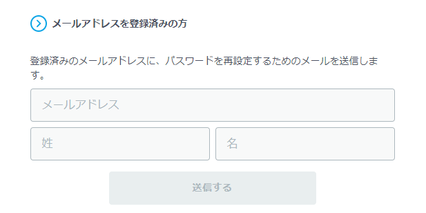 スタディサプリパスワード再設定方法