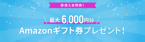 スタディサプリビジネス英語キャンペーンAmazon
