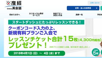 産経オンライン英会話クーポン