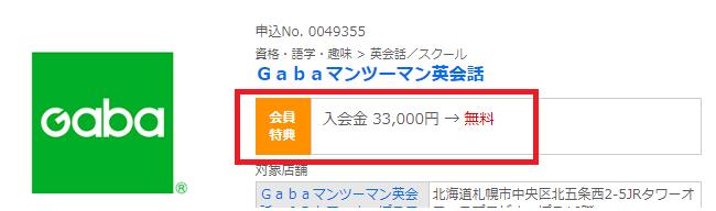 GABA英会話福利厚生倶楽部