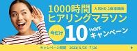 1000時間ヒアリングマラソン10%OFFキャンペーン