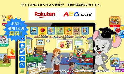 abc-mouse-coupon