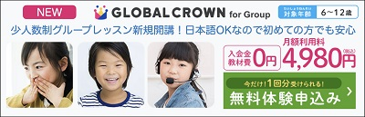 グローバルクラウンキャンペーン