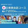 eigosapuri-campaign-2020-5-10
