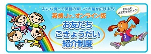 eiken-junior-coupon