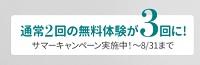 QQEnglishキャンペーン2020年8月