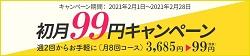 qqEnglish99円キャンペーン