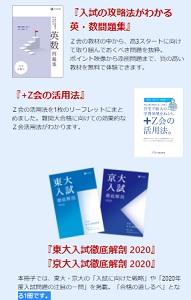 Z会大学受験講座キャンペーン