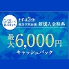 toeic-campaign-2020-5-10