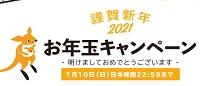 PlusOnePointお年玉キャンペーン2021