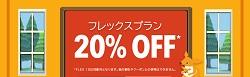 PlusOnePoint(プラスワンポイント)20%割引