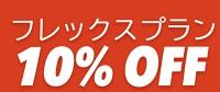 PlusOnePoint(プラスワンポイント)