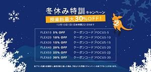 PlusOnePoint(プラスワンポイント)冬休み特訓キャンペーン