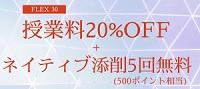 PlusOnePoint(プラスワンポイント)クーポン20%割引