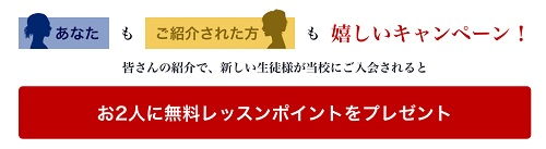 ウィリーズオンライン英語塾友達紹介