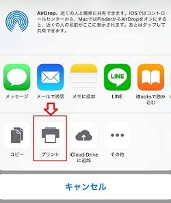 スタディサプリアプリ印刷