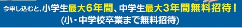 四谷大塚 東進オンライン無料