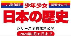 日本の歴史小学館無料