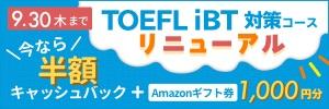 TOEFL iBT対策コースリニューアルキャンペーン