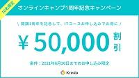 Kredo IT留学オンラインキャンペーン