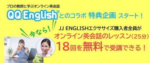 QQEnglishJJ ENGLISHキャンペーン