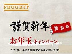 PROGRIT(プログリット)キャンペーン