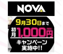 NOVA LIVE STATIONキャンペーン