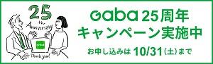 Gaba25周年キャンペーン
