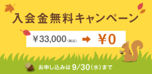 Gaba kids(ガバキッズ)キャンペーン
