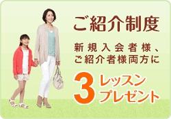 Gaba kids(ガバキッズ)友達紹介