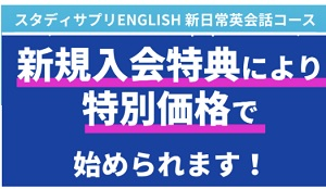 スタディサプリEnglish新日常英会話キャンペーンコード