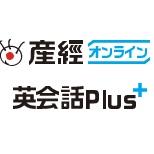 産経オンライン英会話plusクーポンキャンペーン