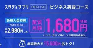 スタディサプリビジネス英語キャンペーン