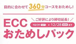 ECC外語学院キャンペーン2020