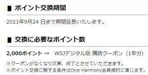 ウォール・ストリート・ジャーナルOne Harmonyクーポンコード