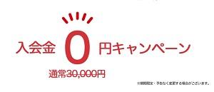 ミライズ(MeRISE)入学金無料キャンペーン