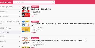 オーディオブック(audiobook.jp)英語語学教材