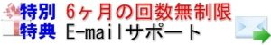 hiro式オンライン英会話スクール無料サポート