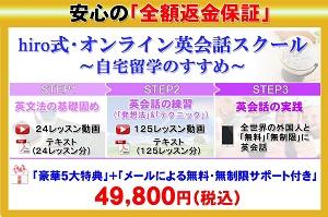 hiro式オンライン英会話スクール価格