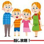 hiro式オンライン英会話スクール口コミ評判