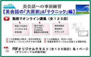 hiro式オンライン英会話スクール