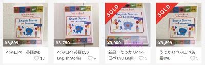 うっかりペネロペ English Stories and Lessons for KIDSメルカリ