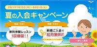 エイゴックス夏の入会キャンペーン