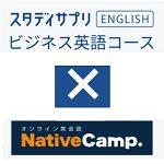 スタディサプリビジネス英語コース英会話セットプラン
